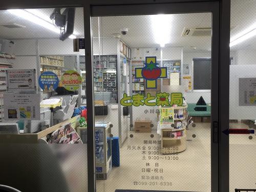 とまと薬局 小川店