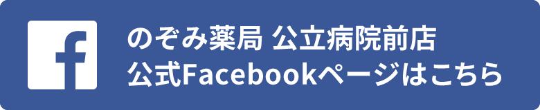 のぞみ薬局 公立病院前店 公式Facebookページ