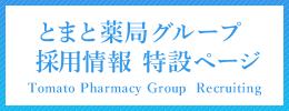 とまと薬局グループ 採用情報 特設ページ